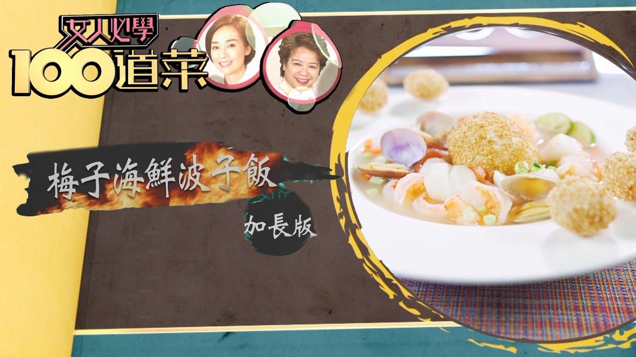 女人必學100道菜|梅子海鮮波子  加長版|江美儀|蕭秀香