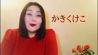 Let's practice HIRAGANA「かきくけこ」