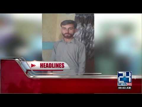 News Headlines | 9:00 AM | 21 April 2018