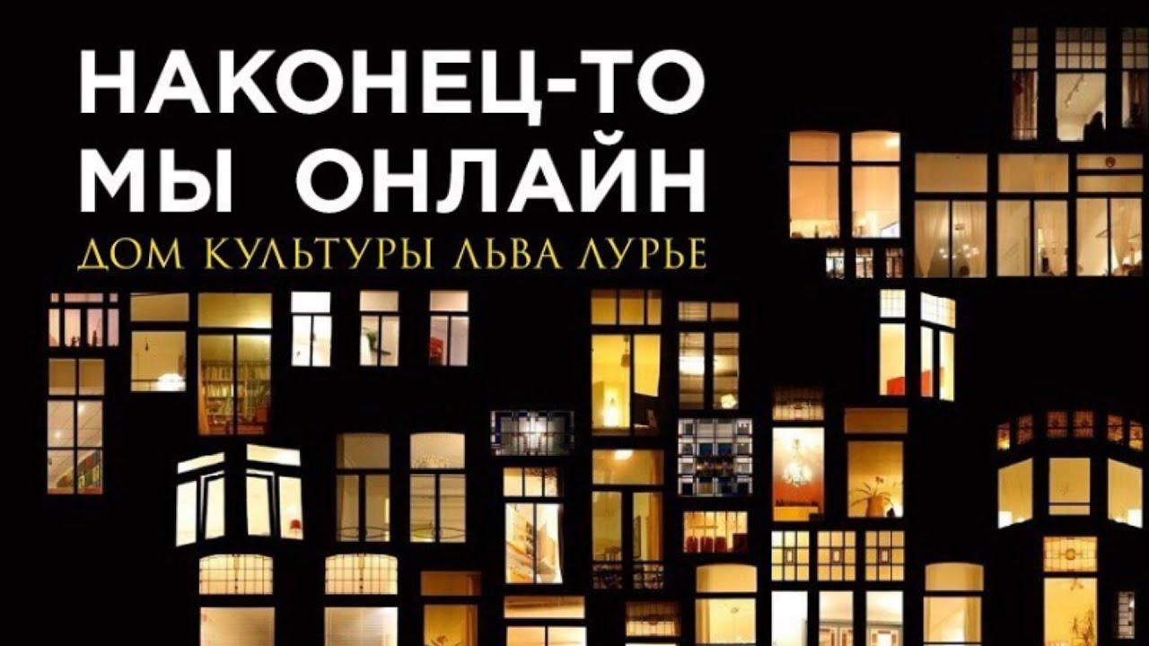 Дом Культуры Льва Лурье теперь онлайн - YouTube