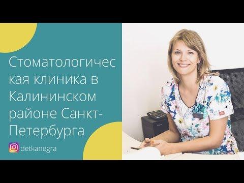 Стоматологическая клиника в Калининском районе Санкт-Петербурга