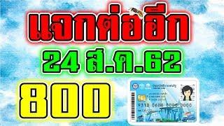 #บัตรสวัสดิการแห่งรัฐ #บัตรคนจน พรุ่งนี้มีเงินเข้าอีก 800 บาท เช็คด่วน
