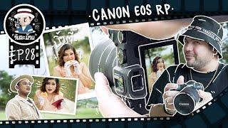 วันละม้วน-ep-28-canon-eos-rp