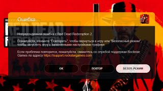 Непредвиденная ошибка с Red Dead Redemption 2 ❊ Решение проблемы!