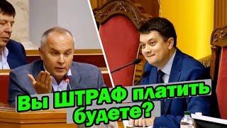 Разумков ПРИПУГНУЛ Шуфрича и пригрозил ШТРАФОМ
