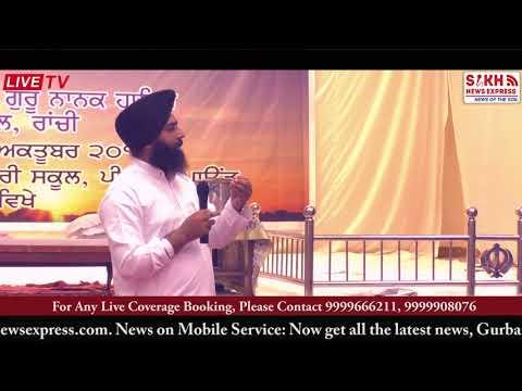 Gurmat Philosophy;Law of Nature or Cosmic law by Harjinder Singh Sabhra at Ranchi Camp