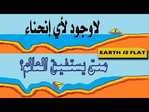 الأرض المسطحة - إختبار قياس إنحناء الأرض