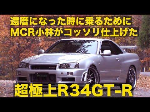 《ENG-Sub》MCR小林が還暦になったら乗るために作った超極上R34GT-R!!【Best MOTORing】
