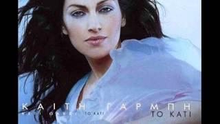 Kaiti Garmpi - To lathos mou (Official song release - HQ)