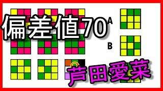 やっぱり芦田愛菜ちゃん凄いわ *難関中学校の試験問題を一部改編したも...