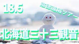 【18.05】 北海道三十三観音 陰徳遠隔ツアー