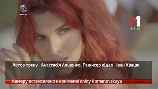 webкамера   Камера Установлена  Съемки Клипа Romanovskaya   21 04 2017