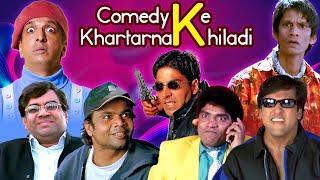 အကောင်းဆုံးဟိန္ဒူဟာသဇာတ်ကားများ ဟာသ Ke Khatarnak Khiladi | ကြိုဆိုပါတယ် - Dhol - Phir Hera Pheri