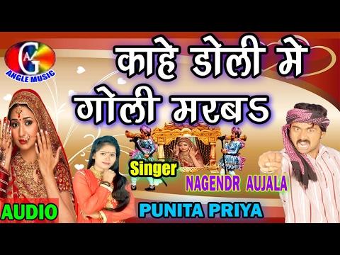 Kahe Doli Me Goli Maraba # Nagendra Ujala # New Song 2017
