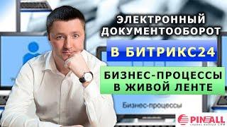 Электронный документооборот в корпоративном портале Битрикс24. Бизнес-процессы в живой ленте