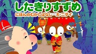 【絵本】舌切り雀(したきりすずめ)・金太郎  【読み聞かせ】日本昔ばなし