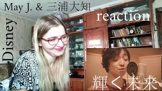 Twitter/Instagram: @alinadmchan E-mail: alisha1205@ukr.net Thanks for watching my reaction to May J. & 三浦大知 - 輝く未来 (Disney) and please subscribe^^ I ...
