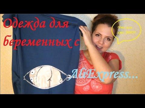 Недорогая одежда для беременных в Красноярске.avi