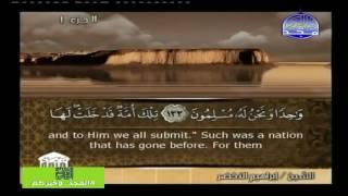 ماتيسر من سورت البقرة مع القارئ الشيخ ابراهيم الاخضر