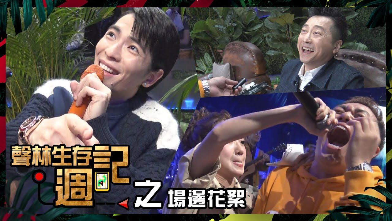 聲林之王生存週記(13)之場邊花絮 - YouTube