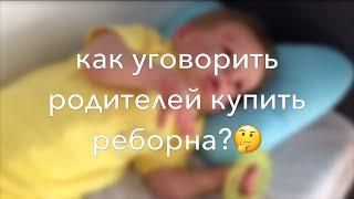 Обложка на видео о Как уговорить родителей купить реборна
