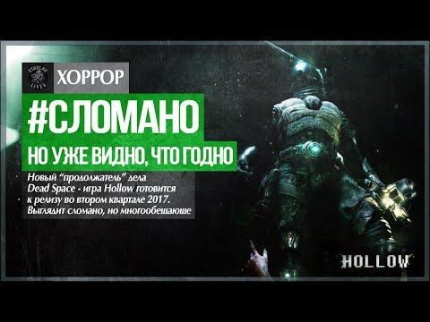 Мертвый Космос ● Hollow Demo