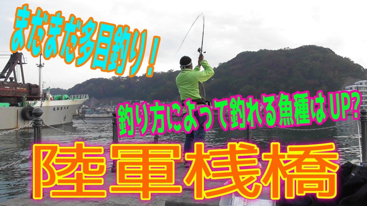 釣り動画ロマンを求めて 380釣目 (陸軍桟橋)