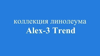 Линолеум Alex-3 Trend: обзор характеристик и декоров