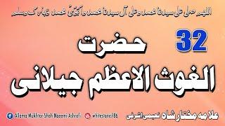 (32) story of Syed Abdul Qadir Gilani Ghous-ul-Azam (king of Tasawwuf)