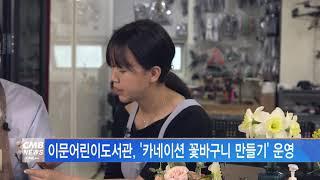 [서울뉴스]이문어린이도…