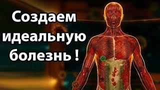 Создаем идеальную болезнь ! ( Bio Inc. Redemption )