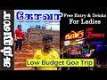 Goa Night Life I Night Club I Low Budget Goa Trip I Fort Aguada I கோவா சுற்றுலா