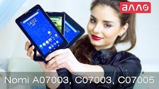 Видео-обзор планшетов Nomi A07003, C07003, C07005(Купить данные планшеты Вы можете, оформив заказ у нас на сайте: 1. Nomi C07003: http://allo.ua/ru/products/internet-planshety/nomi-c07003-7-2g-8gb..., 2015-03-19T12:40:29.000Z)