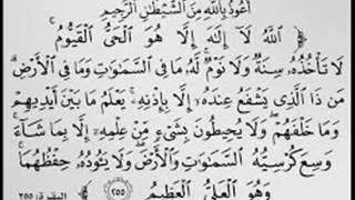 ayat al kursi 100x beautiful recitation by Wadi' Al Yamani