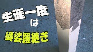 大坂城大手門の継ぎ手 婆沙羅継ぎを再現してみた!二度目は無いかも【継ぎ手】