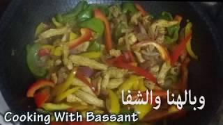 طريقة عمل فاهيتا الدجاج سهلة وصحية جدا   Cooking With Bassant