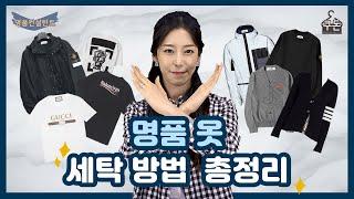 비싼 명품 옷 세탁법, 이 영상 하나로 총정리! | 맨…