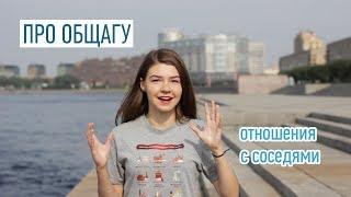 ОБЩАГА. СОВЕТЫ: Как организовать быт в общежитии и наладить отношения с соседями