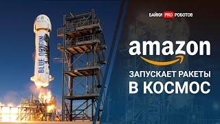 Все технологии Amazon, Amazon GO и Blue Origin