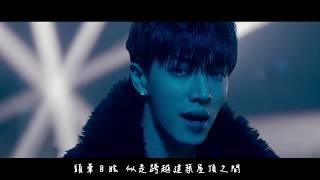 【MV繁中字】 LEEGIKWANG(이기광)- Don't Close Your Eyes(D.C.Y.E)[Feat. Kid Milli]