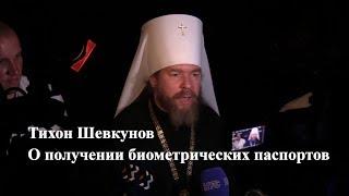 Тихон Шевкунов о биометрических паспортах   вопрос из Крыма в Севастополе