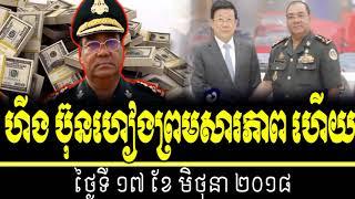 cambodia hot news today, radio khmer all 2018,ហីង ប៊ុនហៀងព្រមសារភាព ហើយសូមស្តាប់,