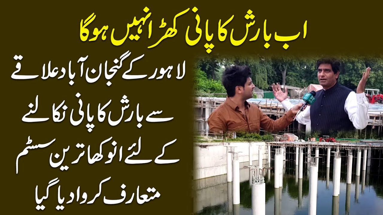 Lahore k gunjan abad ilaqay se barish ka pani nikalnay k liye anokha tareen system mutarif karwa dia