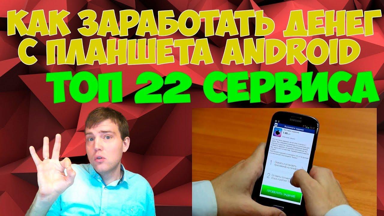 Заработок на планшете Андроид от 1000 рублей | 22 сервиса для заработка на Android
