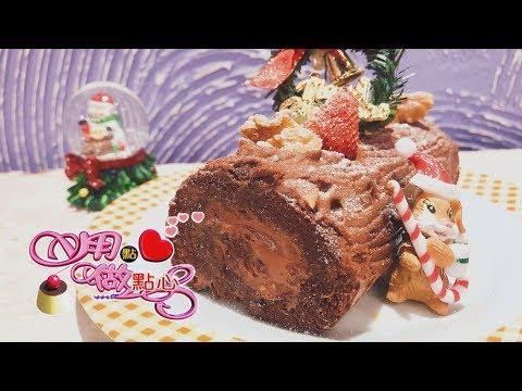 用點心做點心A-20181217 聖誕樹枝蛋糕