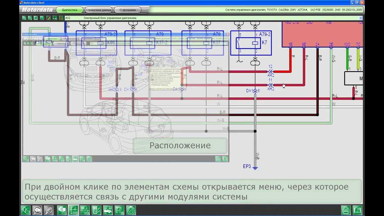 MotorData.ru - Схемы электрооборудования автомобилей http://motordata.ru/