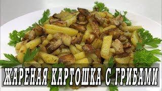 Жареная картошка с грибами. Рецепт жареной картошки.