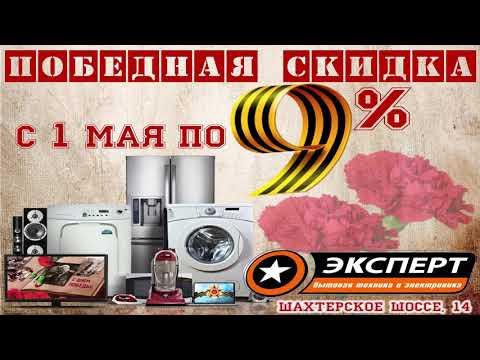 """Магазин """"Эксперт"""" поздравляет с Днём Победы!"""
