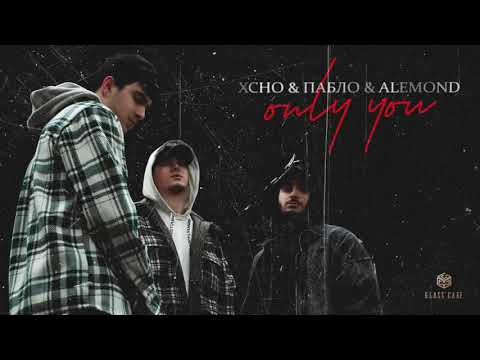 Xcho \u0026 Пабло \u0026 ALEMOND - Only you (Official Video)