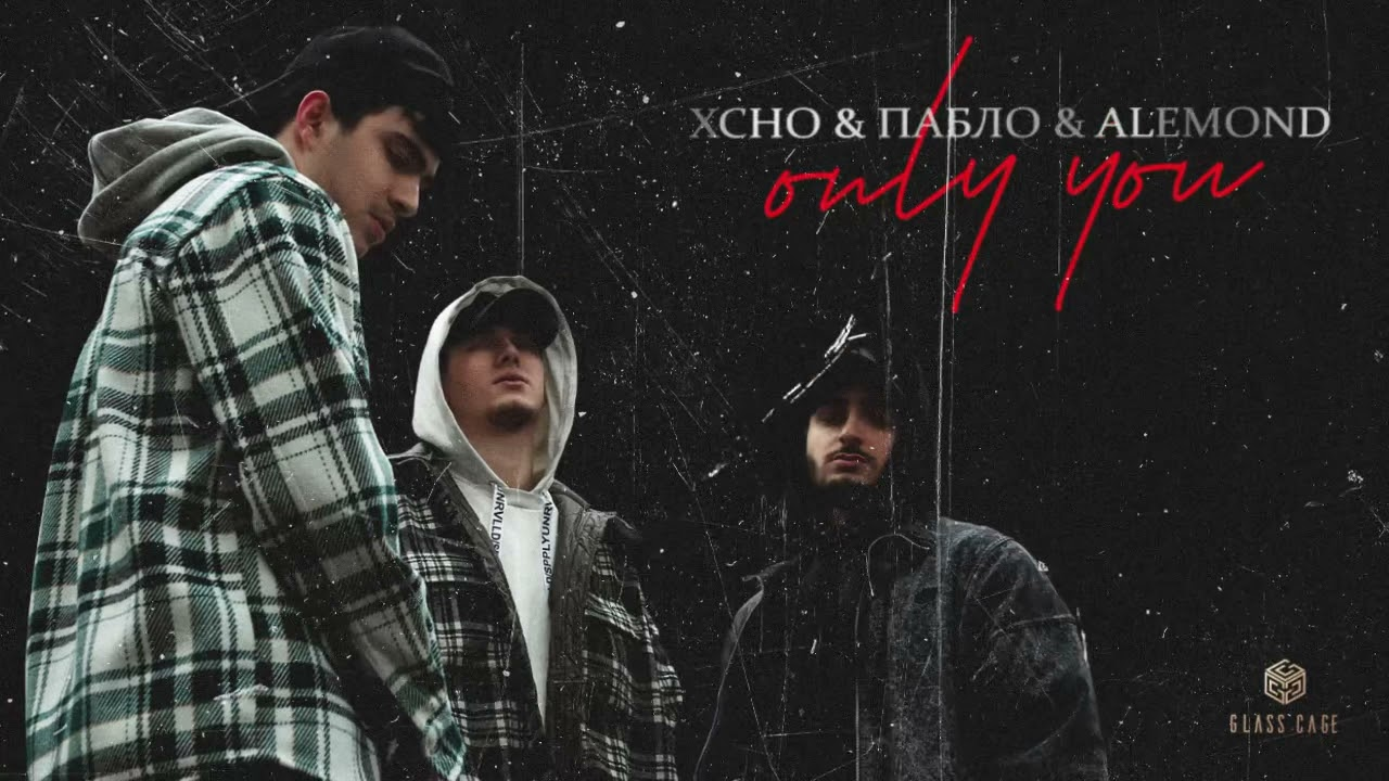 Xcho & Пабло & ALEMOND - Only you (Official Video)